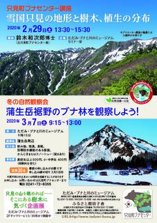 20200229_只見町ブナセンター講座_0307_冬の自然観察会_チラシ.jpg