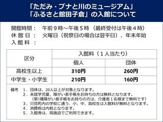 20200401_ブナ館の入館料改定について(Facebook用).jpg
