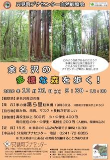 20201005_秋のブナ林観察会_チラシ案.jpg