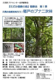 Narado_kansatsu.jpg