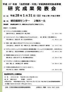 kenkyuseika2016.jpg