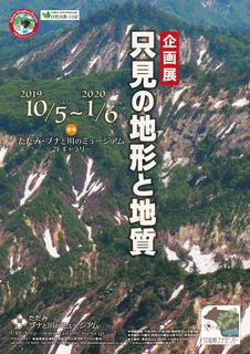 kikaku_geology.jpg