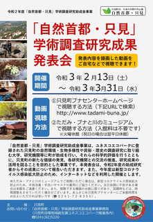 leaflet_R2_tadami-1.jpg