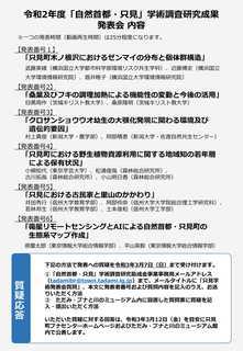 leaflet_R2_tadami-2.jpg